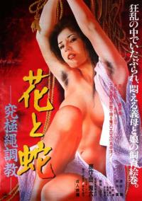 Flower And Snake 5 (1987)