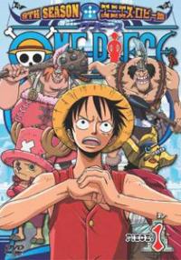 One Piece (2003)