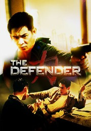 The Defender (1994)