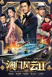The Man from Macau II (2015)