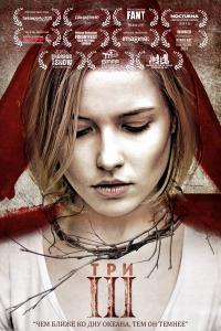 III (2015)