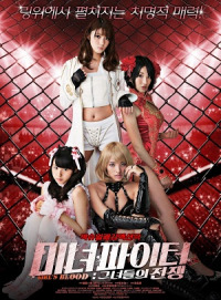 Girl&#39s Blood (2014)