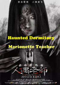 Haunted Dormitory - Marionette Teacher (2017)