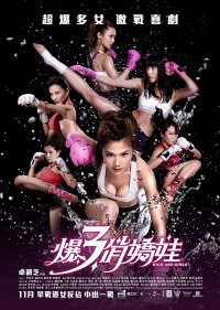 Kick Ass Girls (2013)