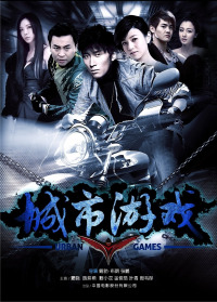 Urban Games (2014)
