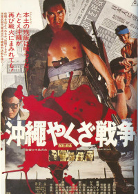 Okinawa Yakuza War (1976)