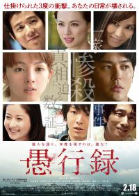 Gukoroku - Traces of Sin (2016)