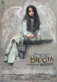 Breath (2016)