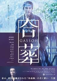 Gassoh (2015)