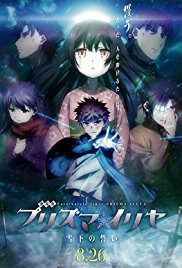 Fate/kaleid liner PRISMA ILLYA: Oath of Snow (2017)