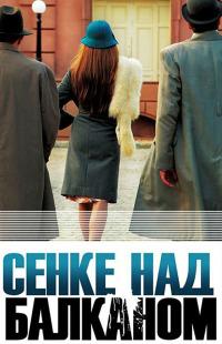 Senke nad Balkanom Season 1 (2017)