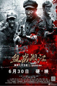 Battle of Xiangjiang River (2017)