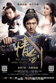 The Spirit of the Swords (2015)