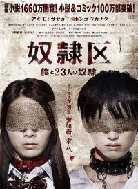 Tokyo Slaves (2014)