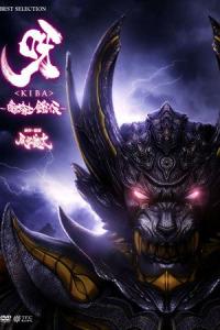 Kiba Dark Knight Gaiden (2011)