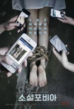 Socialphobia (2014)