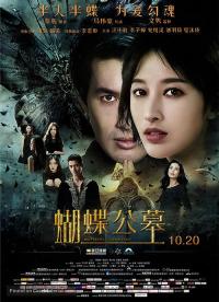 Hu Die Gong Mu (2016)