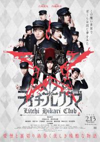 Raichi Hikari kurabu (2015)