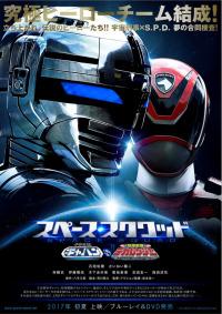 Space Sheriff Gavan vs. Tokusou Sentai Dekaranger (2017)