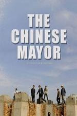 The Chinese Mayor (2015)