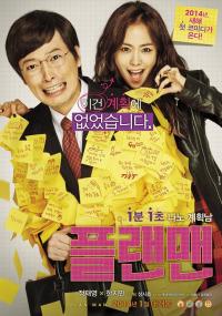 Plan Man (2014)