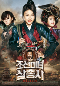 The Huntresses (2014)