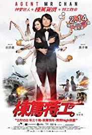 Agent Mr. Chan (2018)