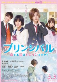 Principal: koi suru watashi wa heroine desu ka? (2018)
