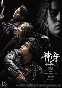 Garo: Fang of God (2017)