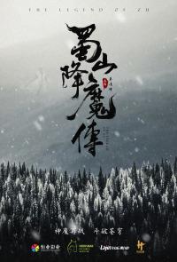 The Legend of Zu (2018)